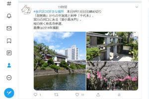 琵琶島からの平潟湾と料亭千代本