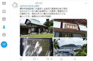 横浜市地域史跡「九覧亭」