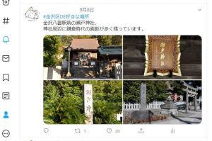 金沢八景駅前の瀬戸神社