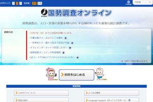 国勢調査オンライン画面