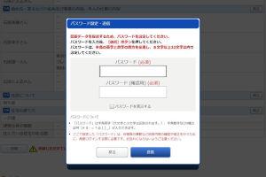 回答データを保護するためパスワードを設定