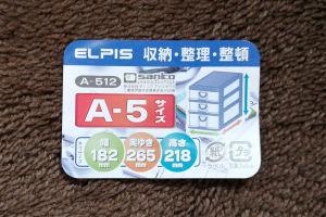 A-5サイズの寸法