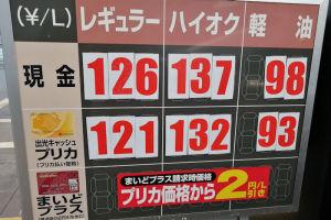 レギュラーガソリンは121円