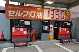 灯油価格は18リッター 1350円