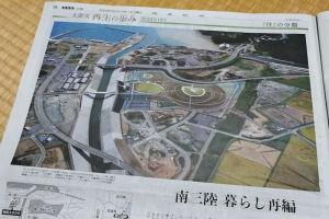 東日本大震災から9年7か月