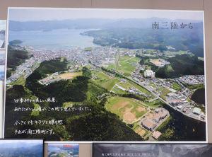 南三陸町の大きな写真パネル