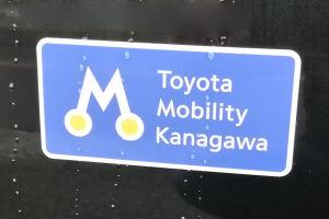 トヨタモビリティ神奈川に変わり