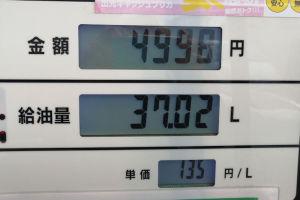 現金給油で37リッター入り5000円