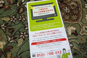 電波帯を携帯電話で使うことで受信障害