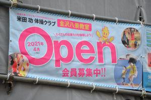 米田 功 体操クラブ金沢八景教室