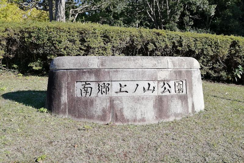 南郷上ノ山公園