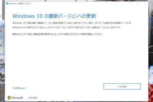 最新20H2(2009)へのバージョン更新
