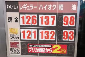 ガソリン価格は4週間前と全く同じ