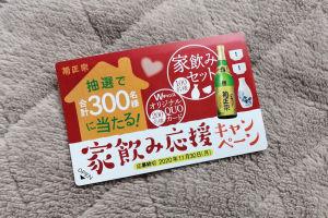 菊正宗 家飲み応援キャンペーン