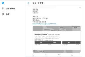 同時刻のTwitter情報