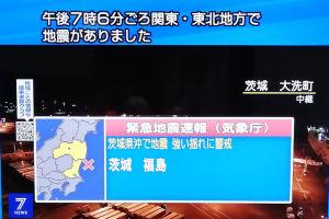 昨夜の緊急地震速報