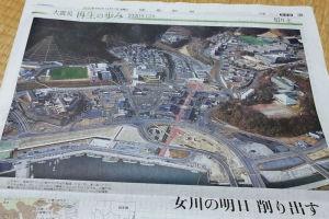 東日本大震災から9年9か月