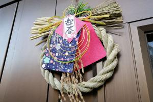 和飾りを玄関に 付けました