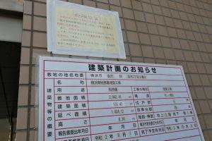 横浜南税務署増築工事の建築計画