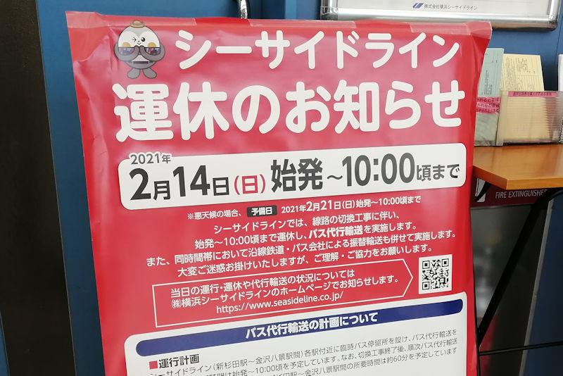 令和3年2月13日八景駅周辺