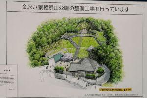 金沢八景権現山公園に名称が