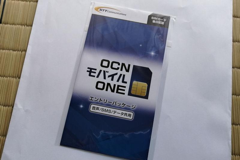 OCNモバイルONE開通