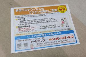 横浜市コロナワクチン接種について