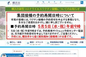 横浜市ワクチン接種予約完了