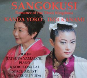 エジンバラ演劇祭「SANGOKUSI」のポスター