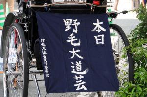 2010年・野毛大道芸