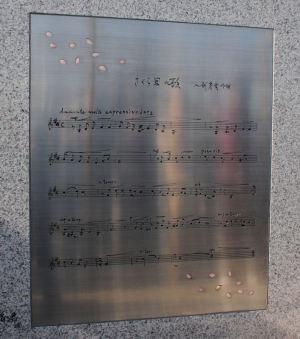 「さくら貝の歌」歌碑除幕式