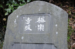 鎌倉・切通しを散策1