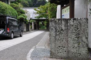 鎌倉・扇ガ谷「浄光明寺」