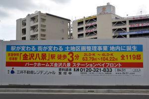 八景駅前マンション看板33