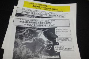 第3回歴史探訪・九覧亭