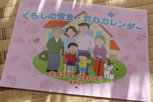 横須賀市安全・安心カレンダー