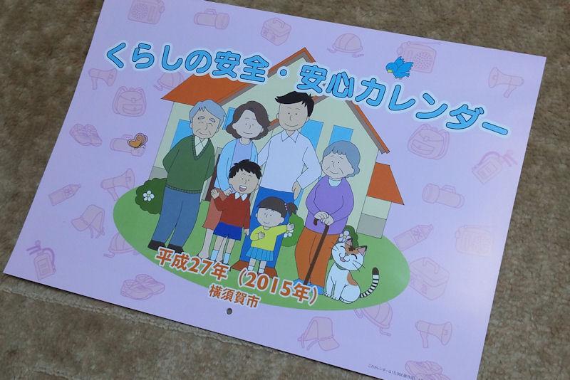 横須賀市「安全・安心カレンダー」