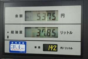 前回よりリッター8円も下がりました