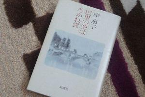 岸 恵子さんの著書