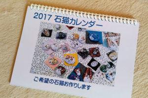 2017石猫カレンダー