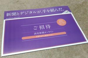 読売新聞オンライン