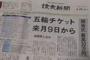 東京2020大会 観戦チケット