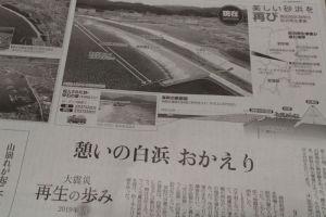 東日本大震災から8年3か月