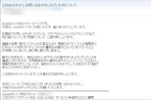 Asahi Netからの回答メール