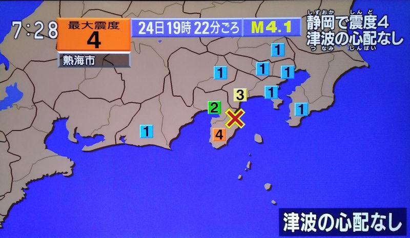 震源は伊豆半島東方沖/10km/M4.1
