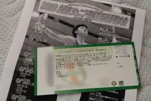 2019全日本ジュニア体操チケット