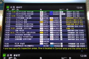 羽田空港国際線見送り