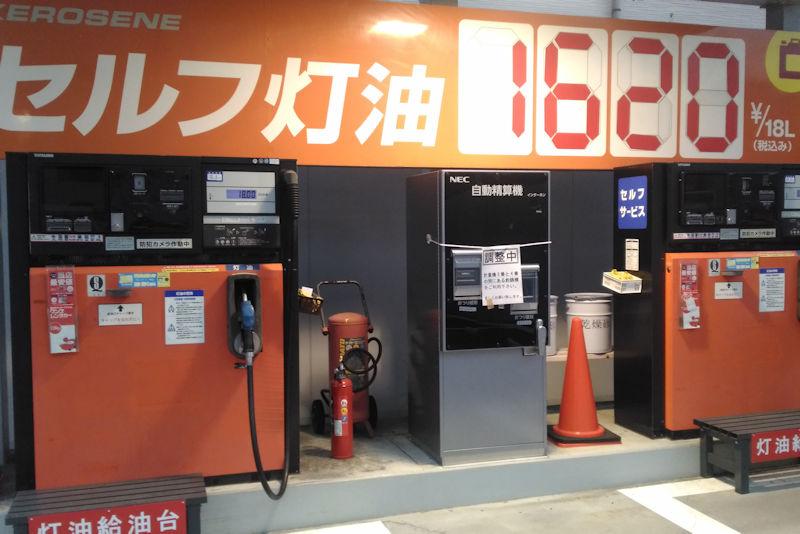 灯油も18リッターで1620円が
