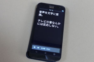 音声文字変換アプリ