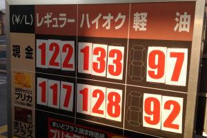 軽油は100円を切ってきました